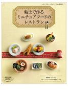 粘土で作るミニチュアフードのレストラン