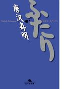 ふたり(幻冬舎文庫)