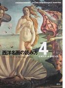 西洋名画の読み方 4 イタリア・ルネサンス