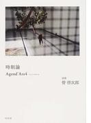 時制論 詩集 (Agend'Ars)