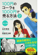 100円のコーラを1000円で売る方法 2 コミック版
