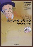 ホァン・タマリッツカードマジック