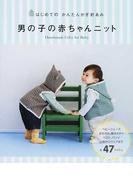男の子の赤ちゃんニット はじめてのかんたんかぎ針あみ Handmade Gifts for Baby