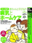 0〜6才赤ちゃんと子どもの病気とホームケア いざというときこの1冊があれば安心! 最新決定版
