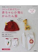 つくってあげたい赤ちゃん小物とかんたん服 手軽に作れるかわいいレシピ