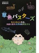 草魚バスターズ もじゃもじゃ先生、京都大覚寺大沢池を再生する
