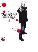 ウルトラ・レッド 1 (チャンピオンREDコミックス)(チャンピオンREDコミックス)