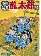 落第忍者乱太郎 54 (あさひコミックス)(朝日ソノラマコミックス)