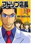 アドリブ店長R スロプロパチプロ玉砕漫画 2 (GW COMICS)