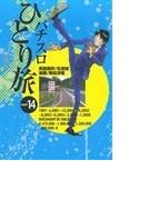 パチスロひとり旅 14 (GW COMICS)