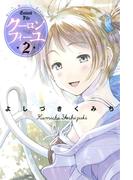 クーロンフィーユ 2 (講談社コミックスマガジン)(少年マガジンKC)