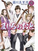 ましろのおと 9 (講談社コミックス monthly shonen magazine comics)(月刊少年マガジンKC)