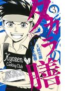 タカラの膳 3 (講談社コミックスマガジン)(少年マガジンKC)
