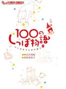 100のしっぽ物語 いしかわさんの犬語り (flowersフラワーコミックスα)(flowersフラワーコミックス)