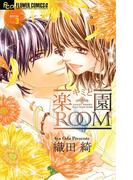 キミと楽園ROOM SWEET SWEET,kiss kiss kiss, 3 (プチコミックフラワーコミックスα)