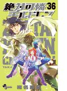 絶対可憐チルドレン 36 (少年サンデーコミックス)(少年サンデーコミックス)