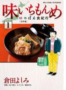 味いちもんめにっぽん食紀行 1 北陸編 (ビッグコミックス BIG COMIC SUPERIOR)(ビッグコミックス)