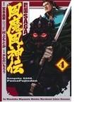 戦国SAGA風魔風神伝 4 (HCヒーローズコミックス)