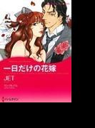 一日だけの花嫁 (ハーレクインコミックス★キララ)