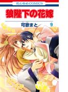 狼陛下の花嫁 9 (花とゆめCOMICS)(花とゆめコミックス)