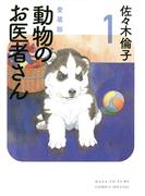 動物のお医者さん 1 愛蔵版 (花とゆめCOMICSスペシャル)(花とゆめコミックス)