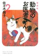 動物のお医者さん 2 愛蔵版 (花とゆめCOMICSスペシャル)(花とゆめコミックス)