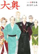 大奥 第10巻 (JETS COMICS)