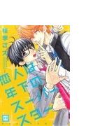 恋人は年下のスーパースター (花音コミックス)