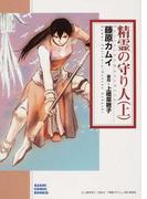 精霊の守り人 上 (朝日コミック文庫)(朝日コミック文庫(ソノラマコミック文庫))