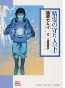精霊の守り人 下 (朝日コミック文庫)(朝日コミック文庫(ソノラマコミック文庫))