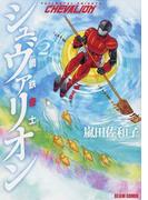 鋼鉄奇士シュヴァリオン Vol.2 (BEAM COMIX)(ビームコミックス)