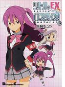 リトルバスターズ!EX The4コマ 3 (Dengeki Comics EX)(電撃コミックスEX)