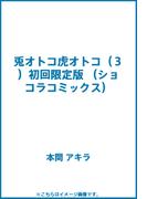 兎オトコ虎オトコ(3)初回限定版 (ショコラコミックス)(ショコラコミックス)