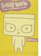 トロミちゃん TH TOROBAKO GIRL