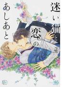 迷い猫と恋のあしあと 2 (après comics)(après comics(アプレコミックス))
