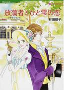 放蕩者とひと雫の恋 (ハーレクインコミックス Historical Romance)(ハーレクインコミックス)