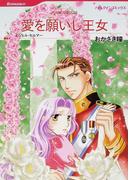 愛を願いし王女 (ハーレクインコミックス Romance)(ハーレクインコミックス)