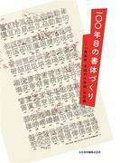 一〇〇年目の書体づくり 「秀英体平成の大改刻」の記録
