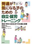 発達が気になる子のための自立・就労トレーニング 家庭・学校・社会生活での支援と訓練