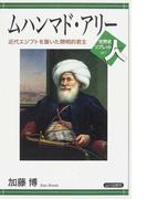 ムハンマド・アリー 近代エジプトを築いた開明的君主 (世界史リブレット人)