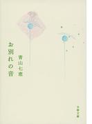 お別れの音 (文春文庫)(文春文庫)