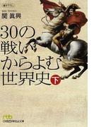 30の戦いからよむ世界史 下 (日経ビジネス人文庫)(日経ビジネス人文庫)