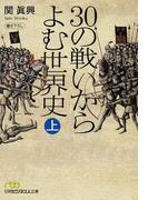 30の戦いからよむ世界史 上 (日経ビジネス人文庫)(日経ビジネス人文庫)