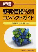 移転価格税制コンパクトガイド 新版