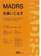 MADRSを使いこなす 改訂第3版