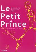 Le Petit Prince 星の王子さま 原題版 (文芸社文庫)