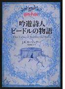 吟遊詩人ビードルの物語 Harry Potter (静山社文庫)(静山社文庫)