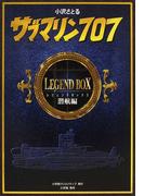 サブマリン707レジェンドBOX潜航編 3巻セット