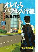 【セット商品】「半沢直樹」原作セット(文春文庫)