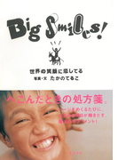 Big Smiles! 世界の笑顔に恋してる(幻冬舎単行本)